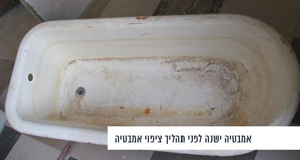 אמבטיה ישנה - לפני תהליך הציפוי